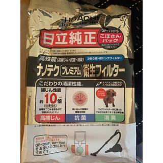 ヒタチ(日立)の日立掃除機 ナノテクプレミアム純正衛生フィルター (日用品/生活雑貨)