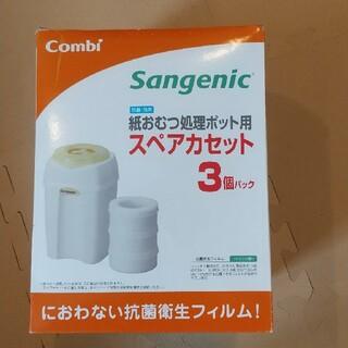コンビ(combi)のRin様専用   Combi 紙おむつ処理  スペアカセット 3個     (紙おむつ用ゴミ箱)