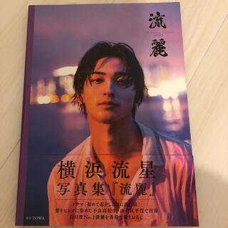 カドカワショテン(角川書店)の横浜流星 写真集 「流麗」(男性タレント)