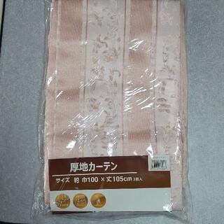 ★★★厚地カーテン2枚組★★★(カーテン)