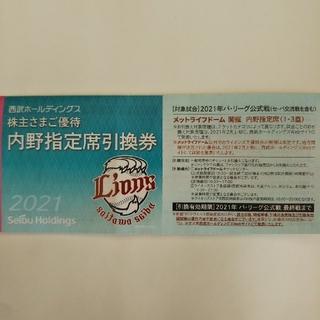 2021年パ・リーグ公式戦観戦チケット無料引換券5枚(野球)