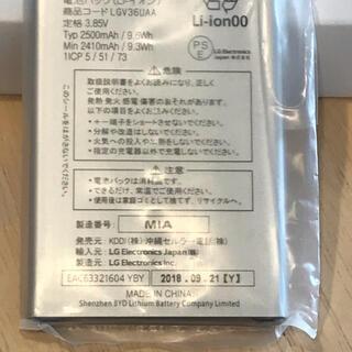 エルジーエレクトロニクス(LG Electronics)のLGV36 バッテリー(バッテリー/充電器)
