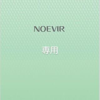 ノエビア(noevir)のan様専用(パウダーアイブロウ)