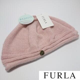 フルラ(Furla)の【新品タグ付き】フルラ カシミヤニット帽 洗えるカシミヤ(ニット帽/ビーニー)