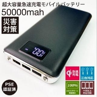 シャープ(SHARP)の50000mAh 超大容量 モバイルバッテリー 三台同時充電 LCD数字表示(バッテリー/充電器)