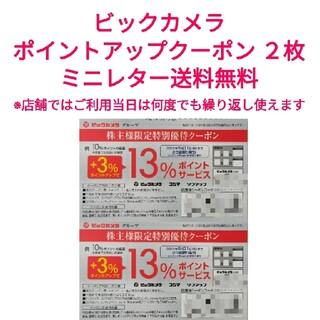 ビックカメラ  株主優待券 +3%ポイントアップ券 2枚 クーポン(ショッピング)