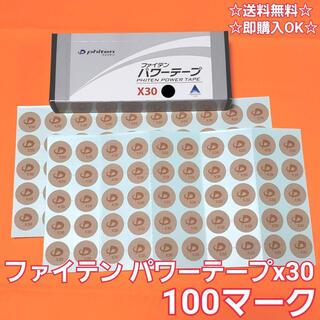 ☆気になる箇所に貼るだけケア☆ファイテンパワーテープ X30 100マーク(その他)