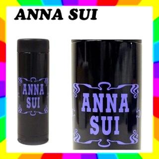 アナスイ(ANNA SUI)の新品 未使用品 ANNA SUI オリジナル ステンレスボトル(タンブラー)