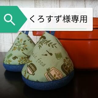 ストウブ(STAUB)の三角鍋つかみ(2セット) グリーン&花柄ホワイト (キッチン小物)