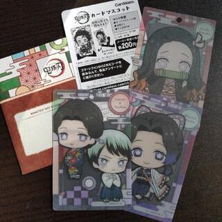 鬼滅の刃 カードマスコット 3枚セット(キャラクターグッズ)