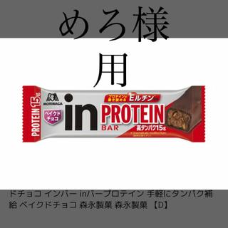モリナガセイカ(森永製菓)の森永 プロテインバー 24本入り ベイクドチョコ(プロテイン)