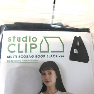 studio CLIP MULTI ECOBAG BOOK BLACK
