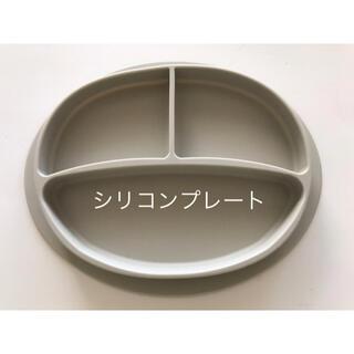 新品 シリコンプレート 吸盤 ベビー 離乳食(プレート/茶碗)