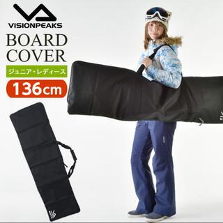 スノーボード ケース136cm(バッグ)