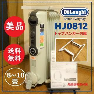 デロンギ(DeLonghi)の送料込 使用数回 美品★デロンギ オイルヒーター HJ0812 トップハンガー付(オイルヒーター)