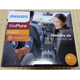 フィリップス(PHILIPS)の【週末値下げ】PHILIPS Go Pure Compact 50(車内アクセサリ)