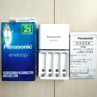新品・未使用 充電器 Panasonic BQ-CC83 単4 単3 両対応