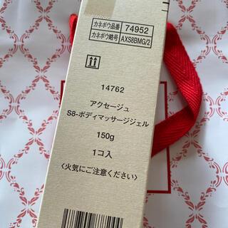 カネボウ(Kanebo)のMARUKOカネボウアクセージュ未開封150グラム(ボディクリーム)