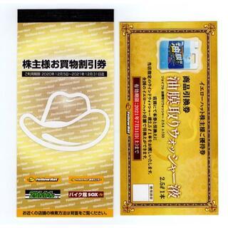 イエローハット 株主優待券 3000円分+油膜取りウォッシャー液券(その他)