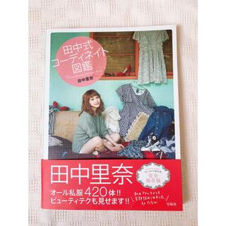 タカラジマシャ(宝島社)の本 田中式コーディネート図鑑(ファッション/美容)