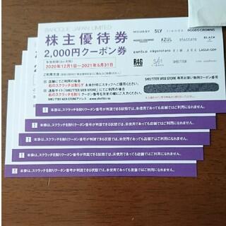 アズールバイマウジー(AZUL by moussy)のバロックジャパンリミテッド 株主優待券 10000円分(ショッピング)