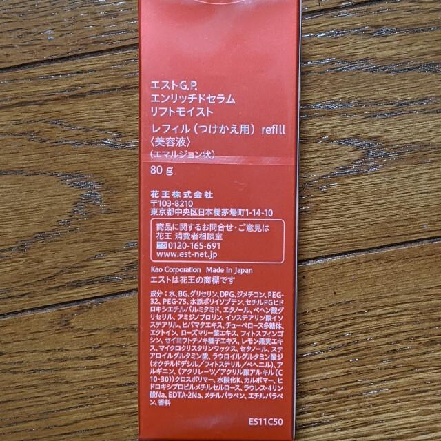 est(エスト)のエスト エンリッチドセラム リフトモイスト エマルション状 乳液 レフィル コスメ/美容のスキンケア/基礎化粧品(美容液)の商品写真