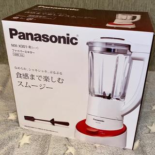 パナソニック(Panasonic)の新品未開封 Panasonic ファイバーミキサー MXーX301ーR(ジューサー/ミキサー)