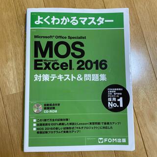 MOS - Microsoft Office Specialist Microsoft Ex