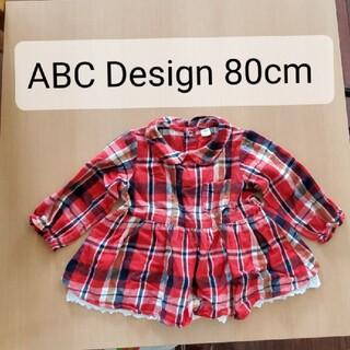 エービーシーデザイン(ABC Design)のABC Design 80cm 女の子用チェック柄長袖チュニック(シャツ/カットソー)