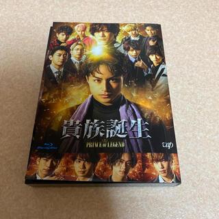 エグザイル トライブ(EXILE TRIBE)の貴族誕生-PRINCE OF LEGEND- Blu-ray (TVドラマ)