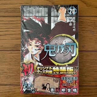 【未開封新品】鬼滅の刃 20巻 特装版 ポストカードセット付き(少年漫画)