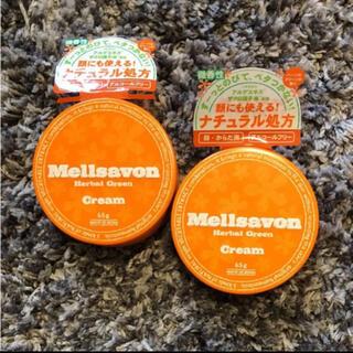 メルサボン(Mellsavon)の#0122 メルサボン スキンケア クリーム ハーバルグリーン(ボディクリーム)