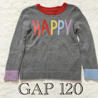 ギャップキッズ(GAP Kids)のギャップ gap キッズ 110 ニット (ニット)