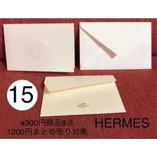 エルメス(Hermes)の15 同封100円【HERMES】エルメス メッセージカード 封筒(カード/レター/ラッピング)