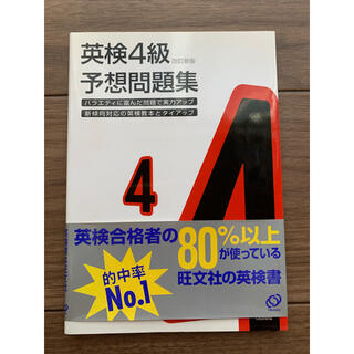オウブンシャ(旺文社)の英検4級予想問題集 改訂新版(語学/参考書)