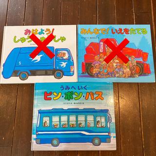 うみへいくピン・ポン・バス(絵本/児童書)