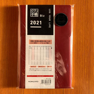 コクヨ(コクヨ)の値下げ ジブン手帳 2021 コクヨ JIBUN_TECHO Biz 自分手帳(カレンダー/スケジュール)