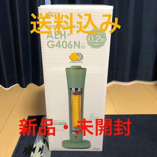 グラファイトデザイン(Graphite Design)のアラジン グラファイトヒーター AEH-G406N(電気ヒーター)