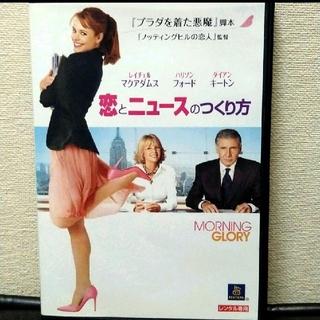 恋とニュースのつくり方 DVD レイチェル・マクアダムス ハリソン・フォード(外国映画)