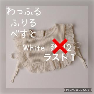 コドモビームス(こども ビームス)の新品♡ワッフルフリルベスト ホワイト(ベビースタイ/よだれかけ)