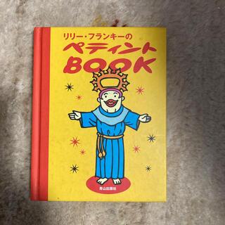 リリ-・フランキ-のペティントbook(アート/エンタメ)
