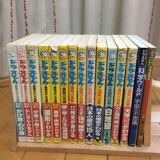 小学館 - ドラえもんの学習シリーズ等 15冊まとめて