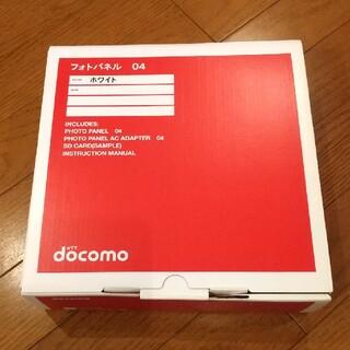 エヌティティドコモ(NTTdocomo)の【新品・未使用】docomo フォトパネル 4 ホワイト(フォトフレーム)