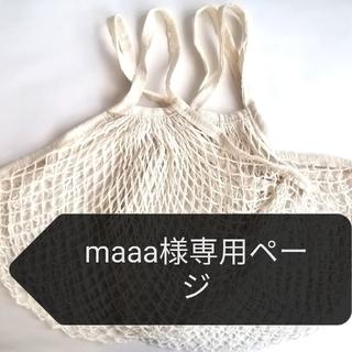 ネットバッグ 生成り コットン 26cm✕33cm ユニセックス(かごバッグ/ストローバッグ)