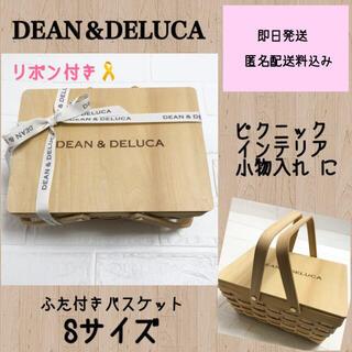 ディーンアンドデルーカ(DEAN & DELUCA)のDEAN&DELUCA 蓋つきバスケットS リボン付き(バスケット/かご)