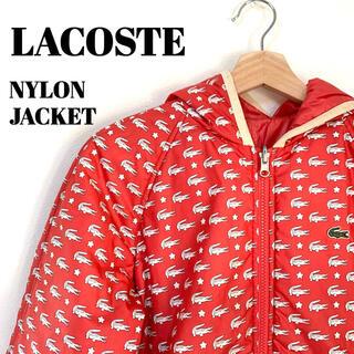 ラコステ(LACOSTE)のLACOSTE ラコステ リバーシブル ロゴ 総柄 ナイロンパーカー(ナイロンジャケット)