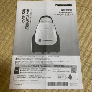 パナソニック(Panasonic)の電気掃除機 型番(MC-PKL19AJ)(掃除機)