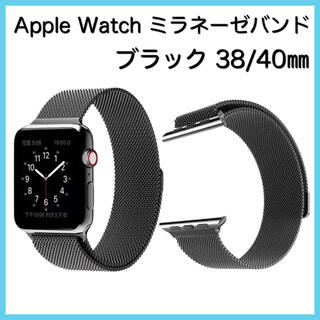 Apple Watch アップルウォッチ 黒 38/40 ミラネーゼベルト(金属ベルト)