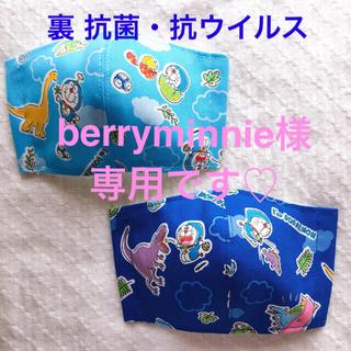 子供用 インナーマスク ドラえもんと恐竜 2枚セット(外出用品)