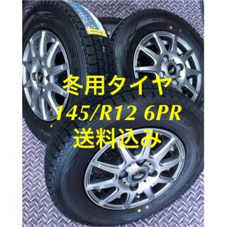 ダンロップ(DUNLOP)の145R12 6PR 新品冬用タイヤと中古ホイールの4本セット(タイヤ・ホイールセット)